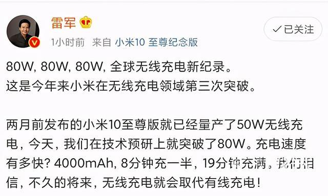 小米无线充电技术突破80W,4000mAh电池19分钟充满