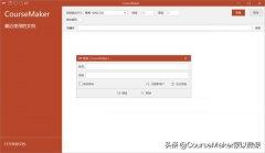完全免费的录屏软件_CourseMaker