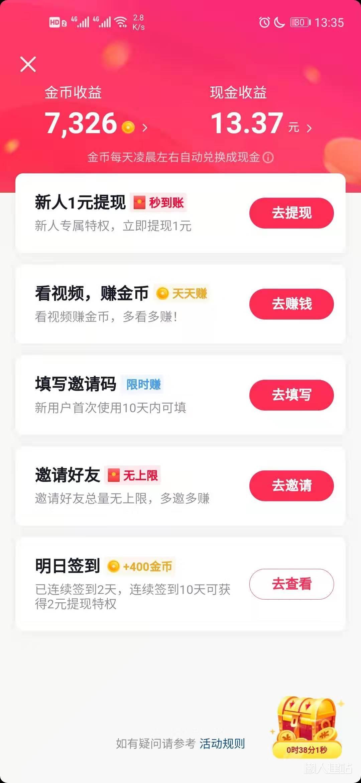 抖音极速版app-赚钱界面