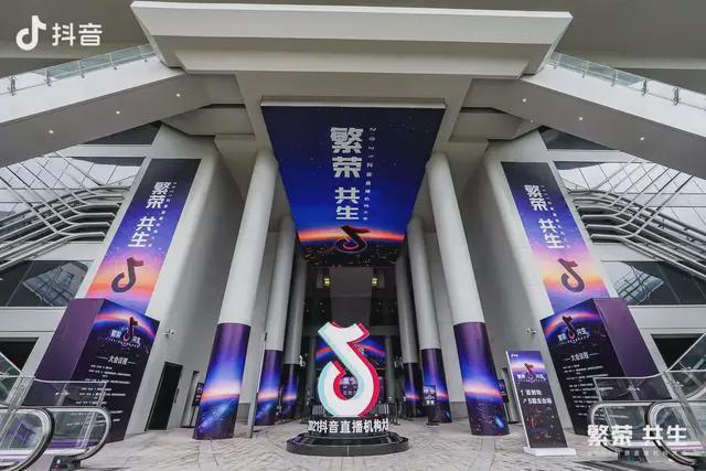 抖音直播第四年,在杭州召开机构大会,传递了