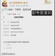 网红郭老师小号疑似曝光,念叨想上节目