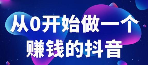 抖音电商培训:抖音爆粉运营秘籍